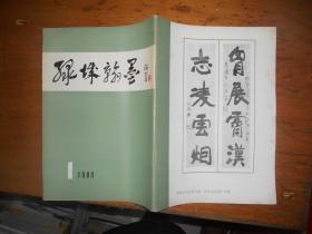 绿城翰墨1983年第1期【创刊号】