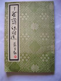 显信上款,诗人高平签赠本《了然斋诗词选》自印1000册