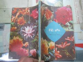 花卉(彭学苏)、