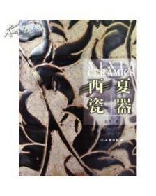 西夏瓷器(平)