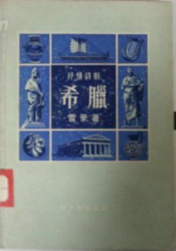 希腊,雪莱著,著名翻译家杨宪益签名借书卡