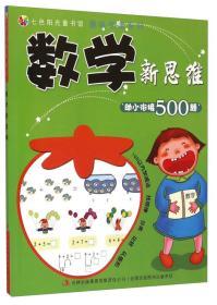 数学新思维--(彩绘注音本)童书馆*趣味学堂系列