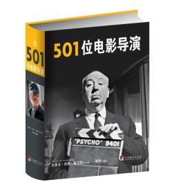 501位电影导演:A Comprehensive Guide to the Greatest Filmmakers
