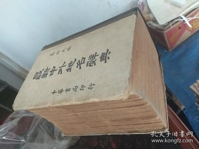 最新中外地名辞典【精装本民国37年7月再版】