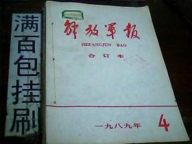 解放军报1989年4.5.6合订本-合售