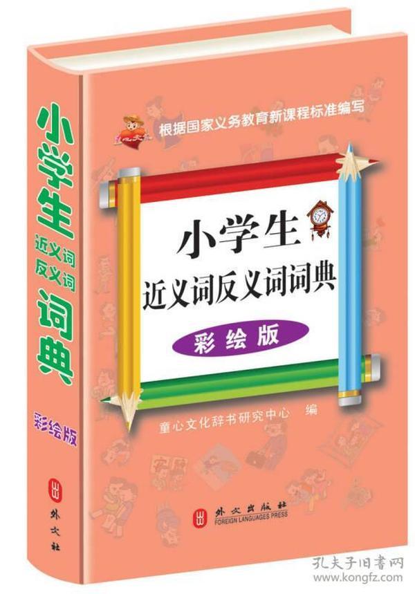 小学生近义词反义词词典(彩绘版)
