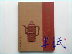 顾绍培紫砂艺术集 顾绍培签名本 2003年初版