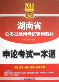 申论考试一本通:2013最新版