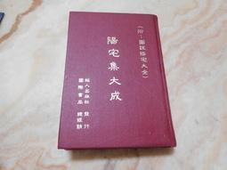原版旧书《阳宅集大成》附图说阳宅大全