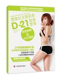 特价 塑身女王郑多燕D-21局部塑身
