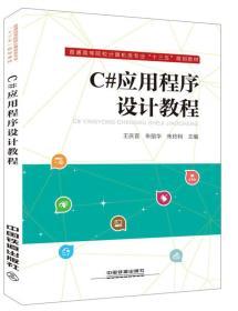 C#应用程序设计教程