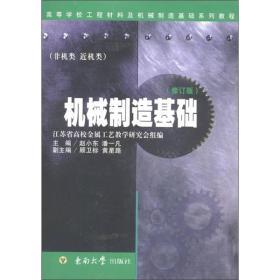 高等学校工程材料及机械制造基础系列教程:机械制造基础(非机类近机类)(修订版)
