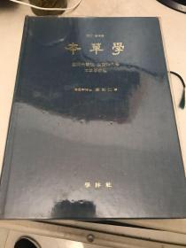 本草学 韩文版