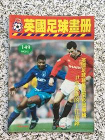 英国足球画册 149 .