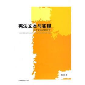 宪法文本与实现:宪法实施问题研究