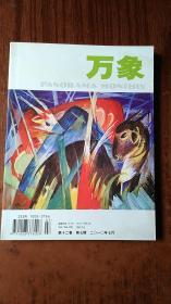 万象 第十二卷 第七期 2010年7月(总131期)