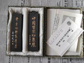 日本回流,《中国曹素功墨展一一一特制油烟墨》