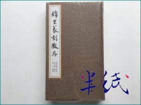 锦里篆刻征存 2014年初版精装