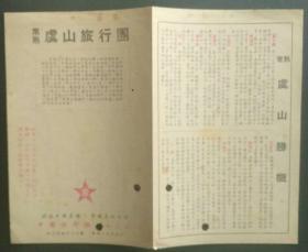 建国初期中旅上海分社版《常熟虞山胜概旅行团》组团广告宣传单