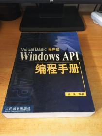 Visual Basic程序员Windows API编程手册