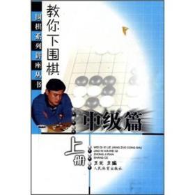 教你下围棋[ 中级篇 上册]--围棋系列讲座丛书