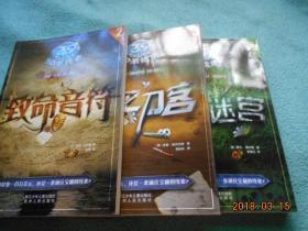 39条迷宫:1线索视频2致命菊花3骨头刀客(3册合刀铸音符图片