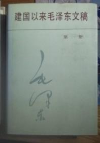 建国以来毛泽东文稿【第一册至第十三册】全   B2