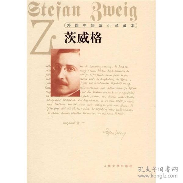 外国中短篇小说藏本·茨威格