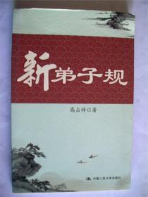 鹏伟上款,诗人高占祥签赠本《新弟子规》中国人民大学出版社初版初印(软精装)品相好