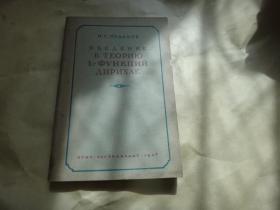 狄利赫里L函数概论(俄文版,  数学家路见可签名藏书