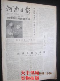 【报纸】河南日报 1979年1月9日【永远怀念我们敬爱的好总理】【深切怀念敬爱的周恩来同志】