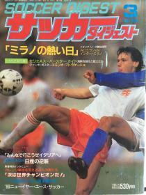 日文原版/日本足球杂志,足球文摘,1989.3
