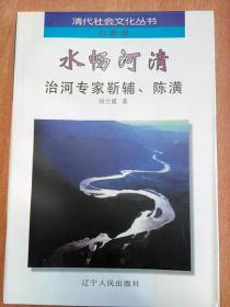 水畅河清——治河专家靳辅、陈潢(清代社会文化丛书·科教卷)