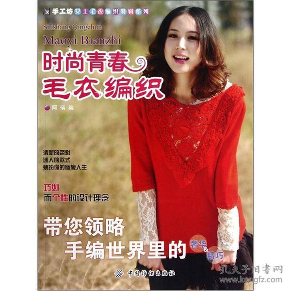 时尚青春毛衣编织