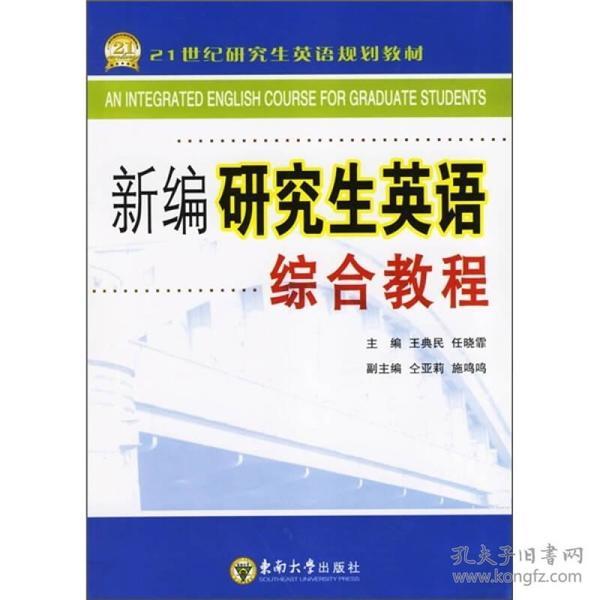 21世纪研究生英语规划教材:新编研究生英语综合教程