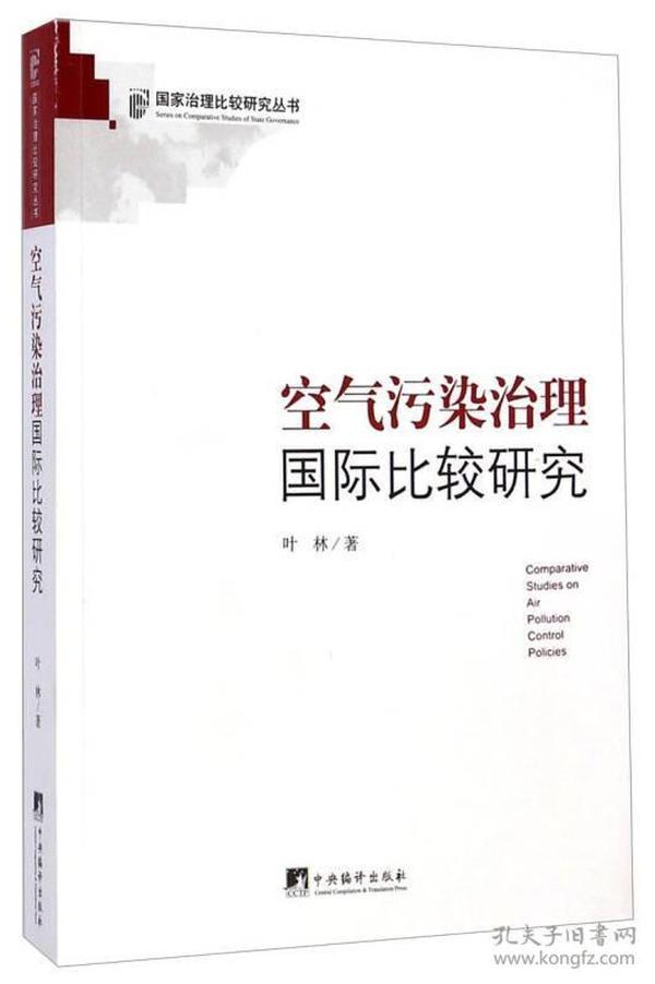 国家治理比较研究丛书:空气污染治理国际比较研究