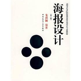 高等艺术院校视觉传达设计专业教材:海报设计(第2版)