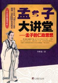 中华国学精读书系·孟子大讲堂:孟子的仁政思想