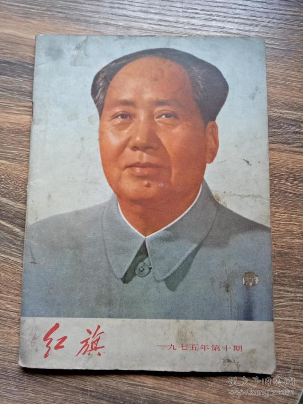 红旗杂志1975年第10期