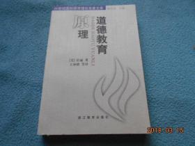 道德教育原理:20世纪国际德育理论名著文库