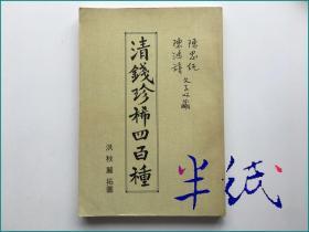 清钱珍稀四百种  1981年初版