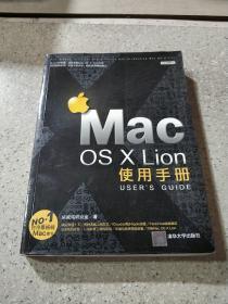 Mac OS X Lion 使用手册