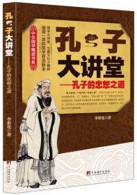 中华国学精读书系·孔子大讲堂:孔子的忠恕之道