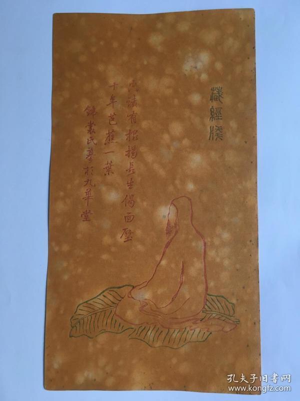 清代民国老笺纸专题  九华堂 藏经笺 仿金粟山藏经纸  纸张厚实 花纹陆离 精品