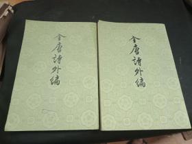 全唐诗外编 2册全