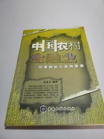 中国农村金融业:现象剖析与走向探索