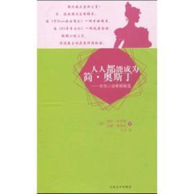 特价 人人都能成为简·奥斯丁 女性小说畅销秘笈