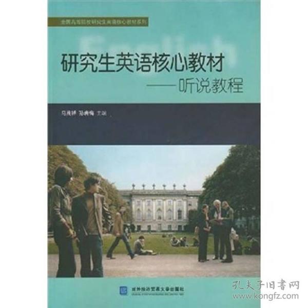 研究生英语核心教材:听说教程