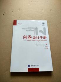 问卷设计手册:市场研究、民意调查、社会调查、健康调查指南