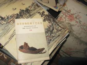 故宫博物院藏工艺品选(3   9张合售